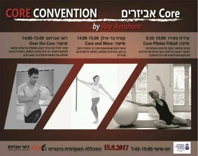 כנס CORE CONVENTION